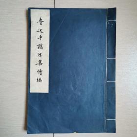 鲁迅手稿选集续编(全一册线装本)〈1963年北京初版发行〉