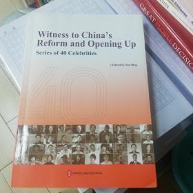 见证中国改革年代:40人的故事(英文)