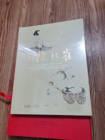南陈北崔:故宫博物院上海博物馆藏陈洪绶崔子忠书画集
