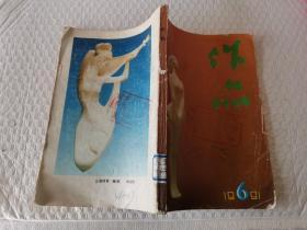 作品,1991年,第6期主编黄培亮