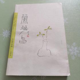 沐斋作品集·兰花旨:兰话·兰画