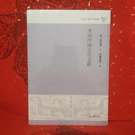 重写中国古代文献