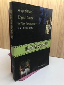 电影专业英语