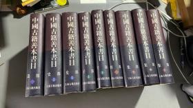 中国古籍善本书目 全九册 精装