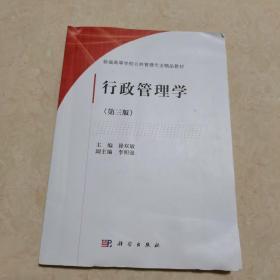 行政管理学(第3版)
