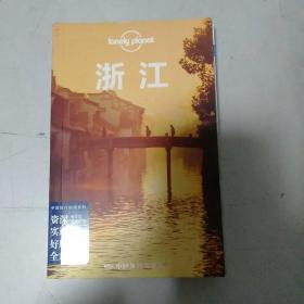 Lonely Planet 孤独星球:浙江(2015版)