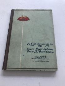 135系列柴油机件号册