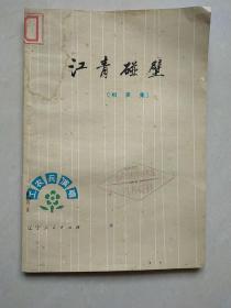 江青碰壁  (相声集)
