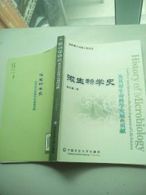 微生物学史及其对生命科学发展的贡献   原版内页干净