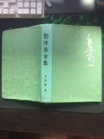 郭沫若全集 文学编(第八卷)