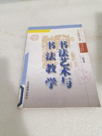 書法藝術與書法教學
