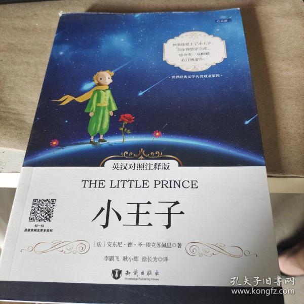 小王子中英对照注释版 世界经典文学名著