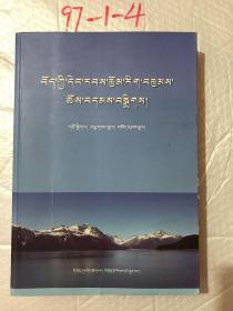 藏族现当代文学作品选 藏文
