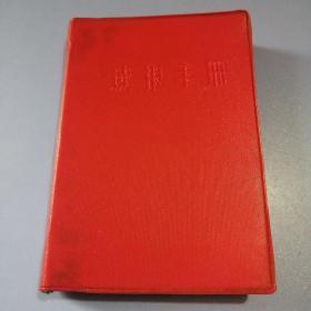 读报手册(64开,1965)