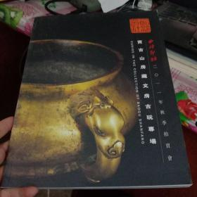 西泠印社2011年秋季拍卖会 宝古山房藏文房古玩专场