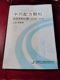 中药配方颗粒科研资料汇编(2004年6月 第三辑)