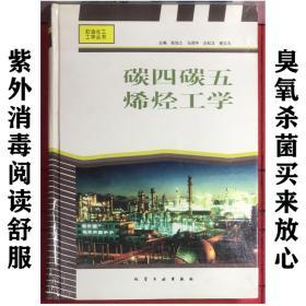 碳四碳五烯烃工学(精)/石油化工工学丛书