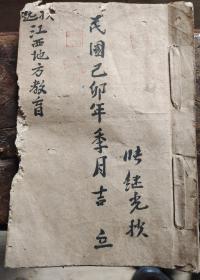 稀少抗战题材书稿,新文学,江西省地方教育,抗战中期的科学精神训练,清算60余年的血帐,战时纪律,抗战工作等等
