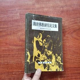 隋唐佛教研究论文集