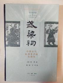 正版 武梁祠:中国古代画像艺术的思想性(精装)