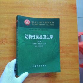 动物性食品卫生学(动物医学专业用)(第3版)/面向21世纪课程教材【书口处有划线  内页干净】