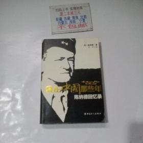我在中国那些年:陈纳德回忆录