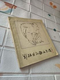 刘继卣动物画手稿
