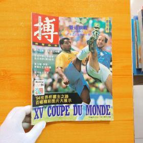搏·体育杂志【创刊号】1994年第1期【含海报一张】