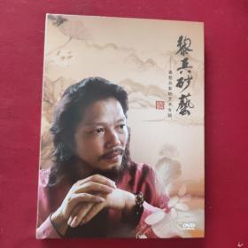 黎兵砂艺(DVD光盘)