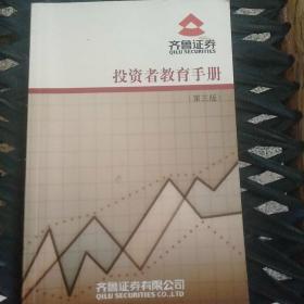 齐鲁证券投资者教育手册