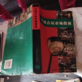 中国古玩市场指南(小16开)