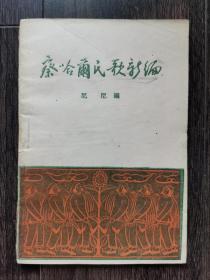 察哈尔民歌新编(1950年初版)