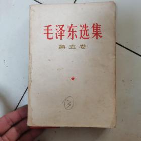 毛泽东选集    第五卷      32开,内夹一张红色欢迎毛泽东选集第五卷出版,1977年一版一印,封面上铅笔3