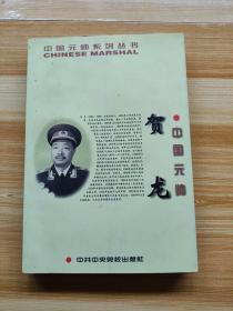 中国元帅贺龙