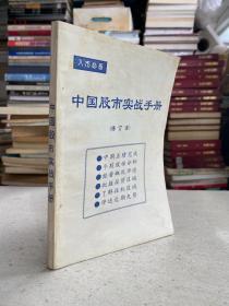 中国股市实战手册(修订本)