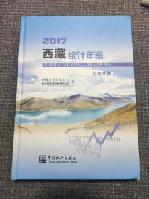 2017年西藏统计年鉴(总第29期 附光盘)
