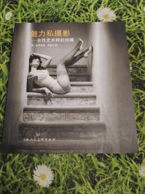 魅力私摄影:女性艺术照的拍摄