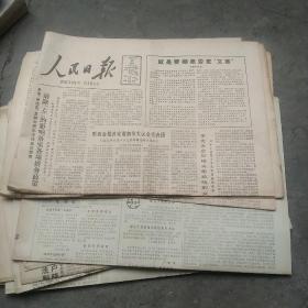 1984年4月份人民日报4开22张合售如图