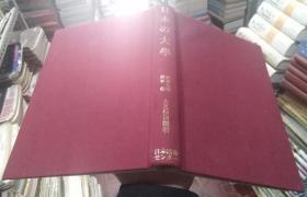 教育名著丛书:日本の大学