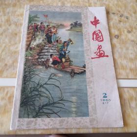 中国画 1960.2