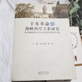 辛亥革命与海峡两岸关系研究 第三届海峡两岸关系史与台湾史学术研讨会文集