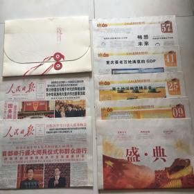 人民日报2009年10月1,2日庆祝中华人民共和国成立60周年!国庆特刊限量珍藏版!二天二份版全!全彩页原报社合装!