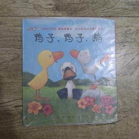 鸭子,鸭子,鹅:好友记