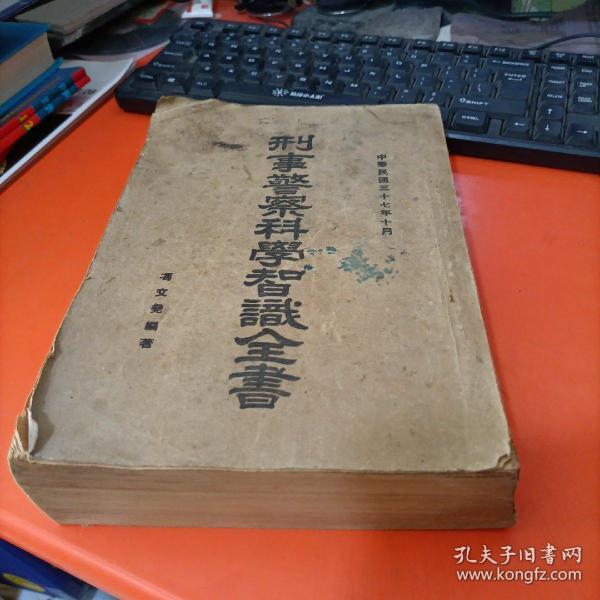 刑事警察科学知识全书 华民国三十七年十月增订版  16开厚册