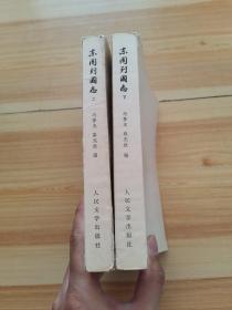 东周列国志 (上下册) 共两册