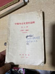 中国外交史资料选辑(第二册1917-1949)  大32!
