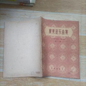 广东音乐曲集 第二集