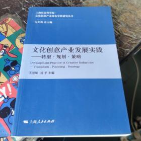 """文化创意产业发展实践 : 转型·规划·策略 : transition, planning, strategy"""