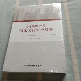 中国共产党国家文化安全战略