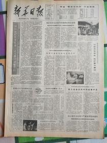 新华日报1980年12月19日